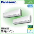 パナソニック Hシリーズ 壁掛形 ECONAVI PA-P112K6HD 同時ツイン 4馬力相当