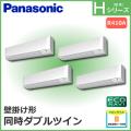 パナソニック Hシリーズ 壁掛形 ECONAVI PA-P280K6HV 同時ダブルツイン 10馬力相当