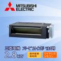 三菱電機 フリービルトイン形マルチ用 MBZ-2817AS-IN  2.8kW(10畳程度)