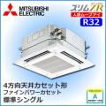 三菱電機 スリムZR クリーンプラス 4方向天井カセット 人感ムーブアイ PLZ-ZRMP40SEFCM PLZ-ZRMP40EFCM  シングル 1.5馬力
