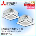 三菱電機 スリムZR クリーンプラス 4方向天井カセット 人感ムーブアイ PLZX-ZRMP224EFCM  同時ツイン 8馬力