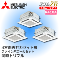 三菱電機 スリムZR クリーンプラス 4方向天井カセット 人感ムーブアイ PLZT-ZRP224EFCM  同時トリプル 8馬力