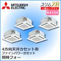 三菱電機 スリムZR クリーンプラス 4方向天井カセット 人感ムーブアイ PLZD-ZRP280EFCM  同時フォー 10馬力