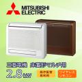三菱電機 床置形マルチ用 MFZ-2817AS-W-IN  MFZ-2817AS-B-IN 2.8kW(10畳程度)
