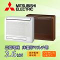 三菱電機 床置形マルチ用 MFZ-3617AS-W-IN  MFZ-3617AS-B-IN 3.6kW(12畳程度)