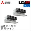 PDZX-ERMP80SGV PDZX-ERMP80GV 三菱電機 スリムER 天井ビルトイン 同時ツイン 3馬力