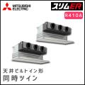 PDZX-ERP224GR 三菱電機 スリムER 天井ビルトイン 同時ツイン 8馬力