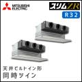 PDZX-ZRMP112GR 三菱電機 スリムZR 天井ビルトイン 同時ツイン 4馬力