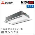PMZ-ERMP56SFR PMZ-ERMP56FR 三菱電機 スリムER 1方向天井カセット シングル 2.3馬力