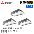 PMZT-ZRMP160FV 三菱電機 スリムZR 1方向天井カセット 同時トリプル 6馬力
