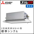 PLZ-ERMP112LR 三菱電機 スリムER 2方向天井カセット シングル 4馬力