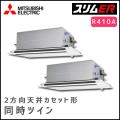 PLZX-ERP224LR 三菱電機 スリムER 2方向天井カセット 同時ツイン 8馬力