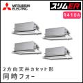 PLZD-ERP224LR 三菱電機 スリムER 2方向天井カセット 同時フォー 8馬力