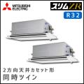 PLZX-ZRMP112LR 三菱電機 スリムZR 2方向天井カセット 同時ツイン 4馬力