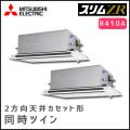PLZX-ZRP224LR 三菱電機 スリムZR 2方向天井カセット 同時ツイン 8馬力