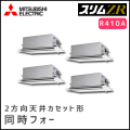 PLZD-ZRP224LR 三菱電機 スリムZR 2方向天井カセット 同時フォー 8馬力