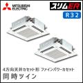 PLZX-ERMP112ER 三菱電機 スリムER 4方向天井カセット 同時ツイン 4馬力