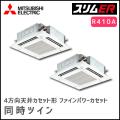 PLZX-ERP224ER 三菱電機 スリムER 4方向天井カセット 同時ツイン 8馬力