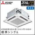 PLZ-ZRMP140EFGV 三菱電機 スリムZR 4方向天井カセット【ぐるっとスマート気流】 シングル 5馬力
