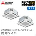 PLZX-ZRMP112EFGV 三菱電機 スリムZR 4方向天井カセット【ぐるっとスマート気流】 同時ツイン 4馬力