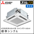 PLZ-ZRMP112EFR 三菱電機 スリムZR 4方向天井カセット シングル 4馬力