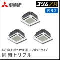 PLZT-ZRMP160JR 三菱電機 スリムZR 4方向天井カセットコンパクトタイプ 同時トリプル 6馬力