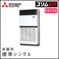 PFZ-ERP280BR 三菱電機 スリムER 床置形 シングル 10馬力