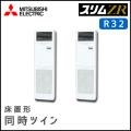 PSZX-ZRMP112KR 三菱電機 スリムZR 床置形 同時ツイン 4馬力