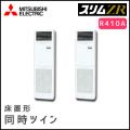 PSZX-ZRP280KR 三菱電機 スリムZR 床置形 同時ツイン 10馬力