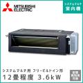 MBZ-3617AS-IN 三菱電機 マルチ用フリービルトイン形 【12畳程度 3.6kW】