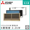 MTZ-2217AS-IN 三菱電機 マルチ用壁埋込形 【6畳程度 2.2kW】