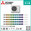 MXZ-6817AS 三菱電機 マルチ用室外機 【5室用 計11.3kWまで】