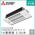 MLZ-W5017AS-IN 三菱電機 マルチ用2方向天井カセット形 Wシリーズ 【16畳程度 5.0kW】