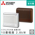 MFZ-2817AS-W-IN MFZ-2817AS-B-IN 三菱電機 マルチ用床置形 【10畳程度 2.8kW】