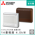 MFZ-4017AS-W-IN MFZ-4017AS-B-IN 三菱電機 マルチ用床置形 【14畳程度 4.0kW】