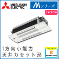 MLZ-M2517AS 三菱電機 Mシリーズ 1方向小能力天井カセット形 8畳程度