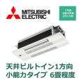 三菱電機 1方向小能力天井カセット形 Mシリーズ MLZ-M2217AS 6畳程度