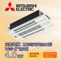 三菱電機 2方向天井カセット形マルチ用 Wシリーズ MLZ-W4017AS-IN  4.0kW(14畳程度)