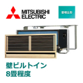 三菱電機 壁埋込形 MTZ-2517AS 8畳程度
