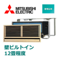 三菱電機 壁埋込形 MTZ-3617AS 12畳程度