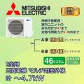 三菱電機 マルチ用 室外機 MXZ-4617AS 2室用 計4.7kWまで