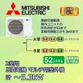 三菱電機 マルチ用 室外機 MXZ-5217AS 2室用 計5.3kWまで