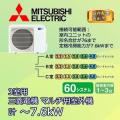 三菱電機 マルチ用 室外機 MXZ-6017AS 3室用 計7.6kWまで