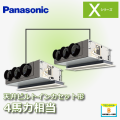 パナソニック Xシリーズ 天井ビルトインカセット形 PA-P112F4XDN3 同時ツイン 4馬力相当