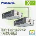 パナソニック Xシリーズ ビルトインオールダクト形 PA-P112FE4XDN3 同時ツイン 4馬力相当
