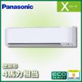 パナソニック Xシリーズ 壁掛形 ECONAVI PA-P112K4XA2 シングル 4馬力相当