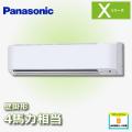 パナソニック Xシリーズ 壁掛形 標準 PA-P112K4XN2 シングル 4馬力相当