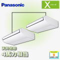 パナソニック Xシリーズ 天井吊形 標準 PA-P112T4XDN2 同時ツイン 4馬力相当