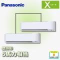 パナソニック Xシリーズ 壁掛形 標準 PA-P140K4XDN2 同時ツイン 5馬力相当