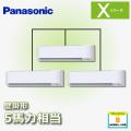 パナソニック Xシリーズ 壁掛形 標準 PA-P140K4XTN2 同時トリプル 5馬力相当